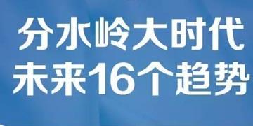 腾讯95页重磅报告:全面预测中国未来5年趋势