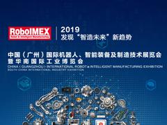 中国(广州)国际机器人、智能装备及制造技术展览会暨华南国际工业博览会