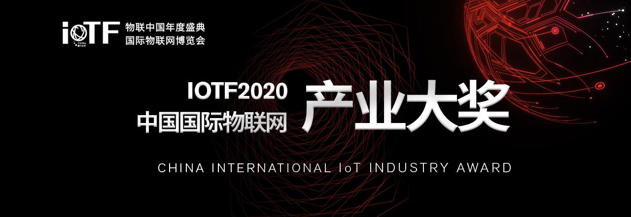 2020中国国际物联网产业大奖评选征集活动