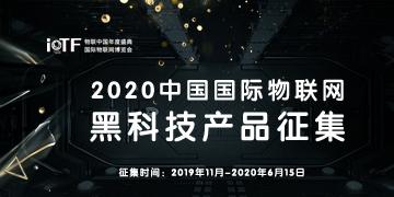 2020中国国际物联网黑科技产品征集