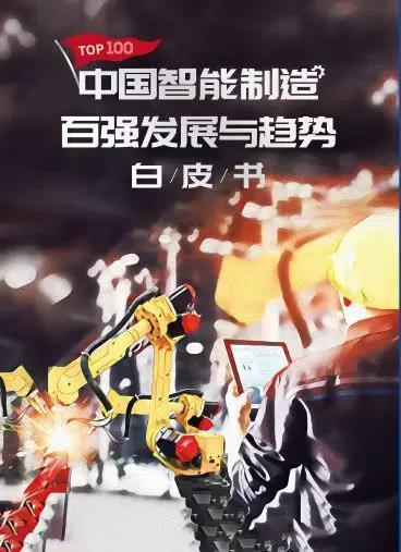 重磅!《中国智能制造排行榜TOP100》榜单发布 揭露智能制造发展趋势