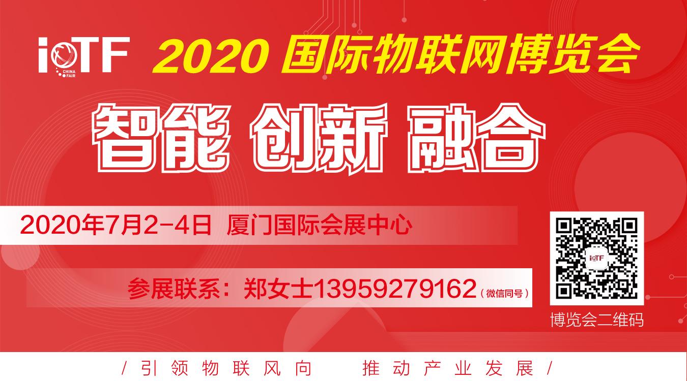 2020 IoTF开启中国物联网市场新通道,展会全面升级,销售火热启动