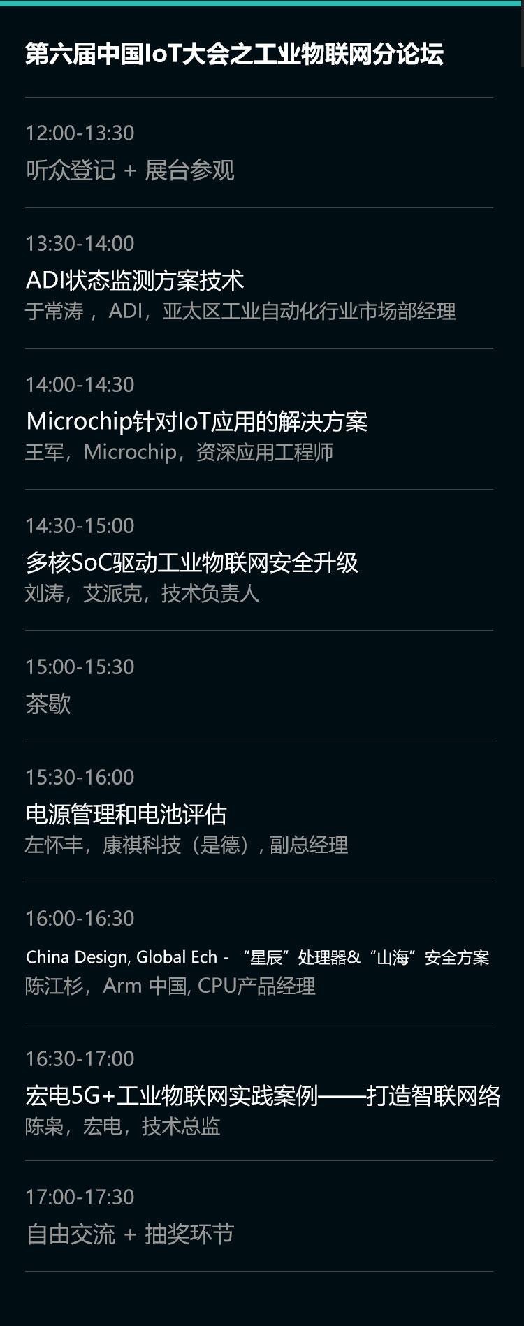 IoT大会长图2-恢复的_03.jpg