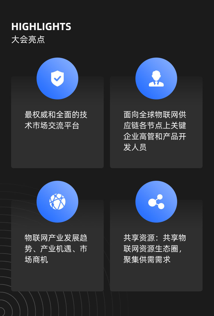 IoT大会长图2-恢复的_09.jpg