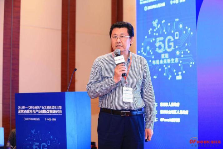 相约5G,共享新成果 热烈祝贺2019新一代移动通信产业发展高层论坛暨深圳5G应用与产业创新发展研讨会圆满落幕