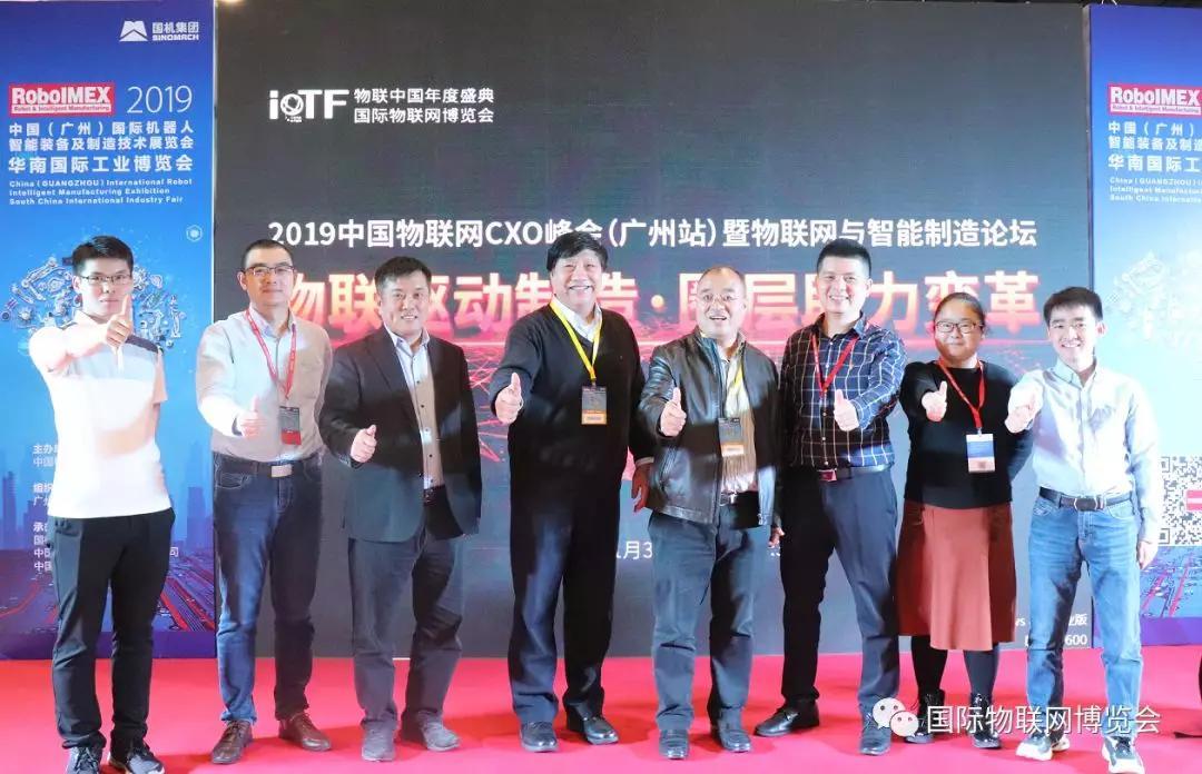 2019中国物联网CXO峰会(广州站)暨物联网与智能制造论坛成功举办