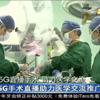 """【协和医术】我院在省内首次应用5G技术 向全球直播6台""""黑科技""""脊柱脊髓微创手术"""