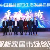 创新崛起·生态共赢   2019智能家居市场创新大会暨智能家居行业年终盛典于杭州成功举办