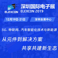 """大湾区顶级电子展全线升级,ELEXCON2019""""航母""""气质初显"""