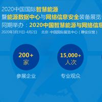 搭建通信企业与电网公司合作平台,能源数据中心展将于2020年3月在京举办