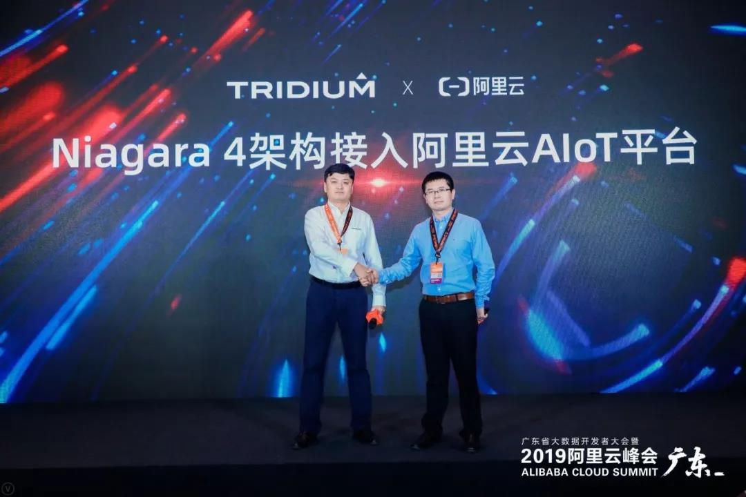 【展商快报】阿里云与Tridium宣布达成合作,Niagara 4架构接入阿里云AIoT平台