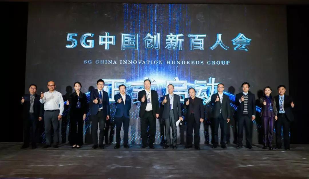 【展商快报】天翼物联任5G中国创新百人会发起成员