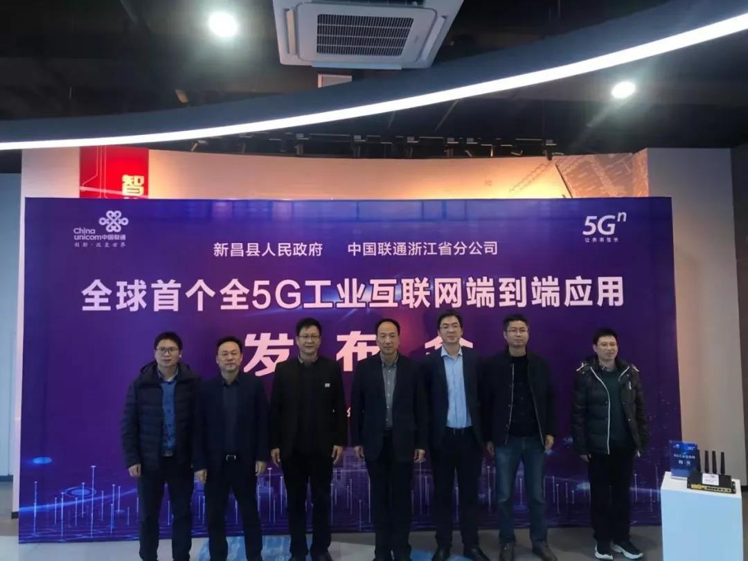【展商快报】四信发布全球首个全5G工业互联网端到端应用