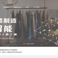 """阿里云联合秒优大数据 为服装产业换上""""新衣"""""""