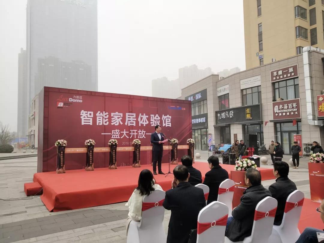 【展商快报】立林LuxDomo智能家居体验馆盛大开业!