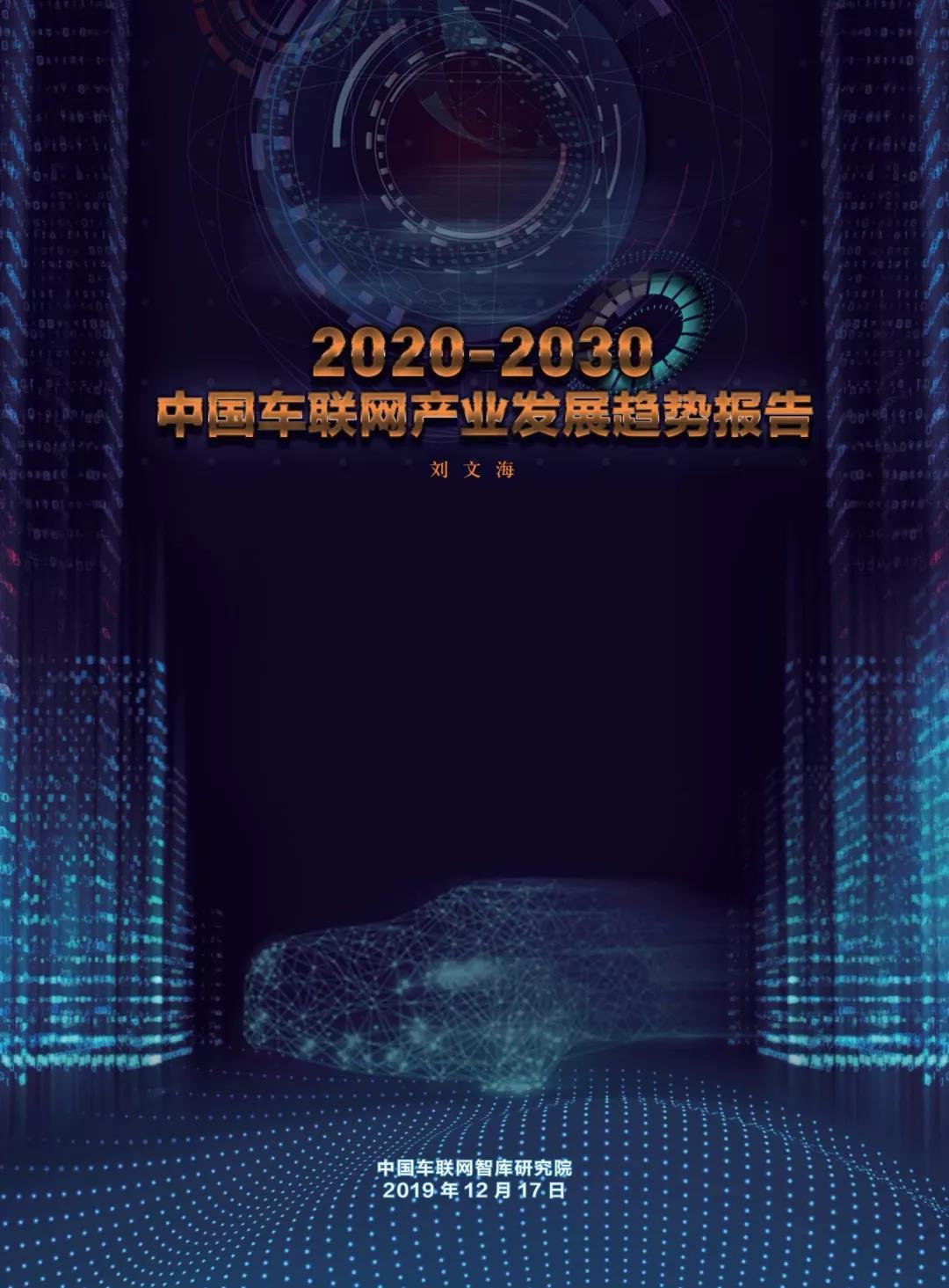 2020—2030年中国车联网产业发展趋势报告