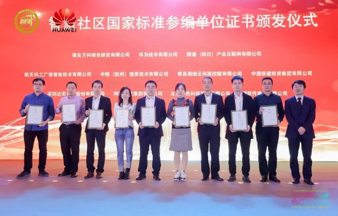 【展商快报】网链科技集团荣获全国智标委授牌!