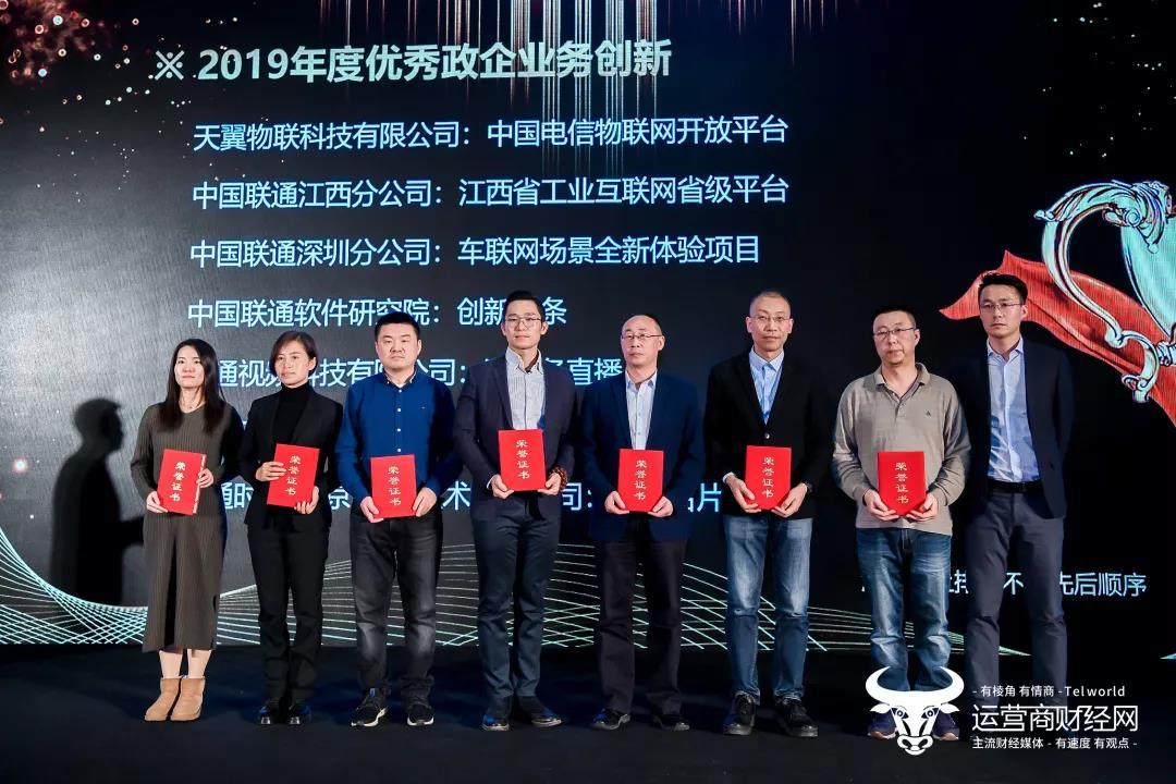 【展商快报】天翼物联获2项大奖,优秀政企业务创新!优秀物联网企业!
