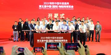 中国厦门国际物联网博览会往届照片集锦