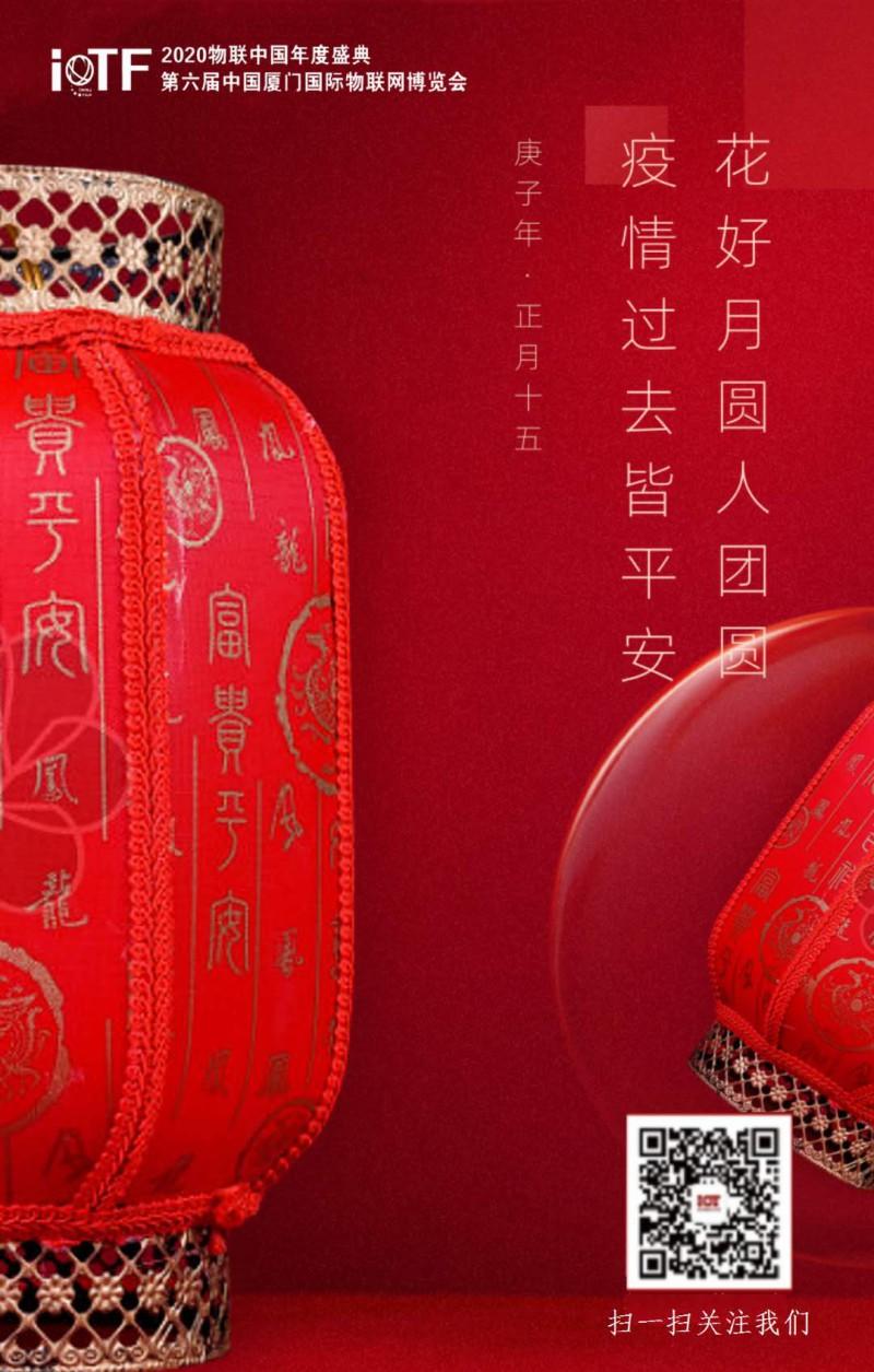 IoTF 2020 中国厦门国际物联网博览会祝您元宵节快乐!
