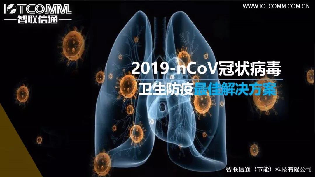 【展商快报】智联信通应对新型冠状病毒防疫最佳解决方案!