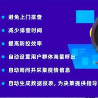"""零接触智能化采集 云知声""""智能防疫机器人""""上线京沪闽等地"""