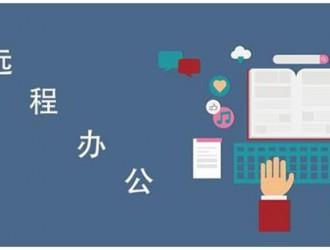 IoTF组委会联合腾讯免费提供远程协同办公产品技术服务