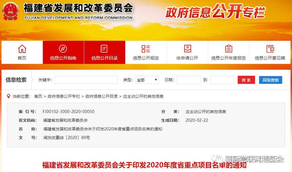 【商机】福建省带着1567个3.84万亿的重点项目来了!