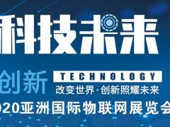 2020第十三届南京国际物联网展览会