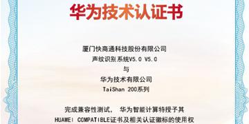 快商通声纹识别系统V5.0获华为鲲鹏兼容性认证
