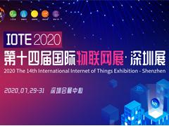IOTE 2020第十四届物联网展·深圳站