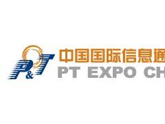 第29届中国国际信息通信展览会