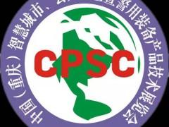 """中国智慧城市、公共安全、警用装备暨""""雪亮工程""""应用展览会"""