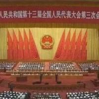 """【两会】 2020政府工作报告:首提""""新基建"""",发展工业物联网,推进智能制造"""