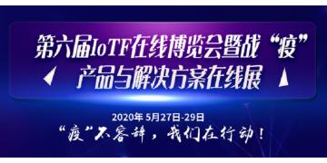 中新网报道:在线博览会启动在即 物联网助力复工复产