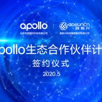 """@Apollo 高新兴加入百度Apollo生态 携手发力智能交通""""新基建"""""""