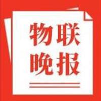 """【10/22晚报】中移动发布全球最大""""5G+北斗高精定位""""系统;南京集成电路大学正式成立;"""