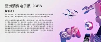 CES Aisa宣布永久停办!