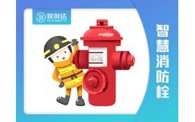 智慧消防栓解决方案 菲奥达
