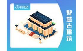 智慧古建筑改造解决方案 菲奥达物联科技有限公司