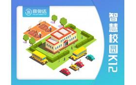 K12智慧校园教室产品解决方案-菲奥达物联科技有限公司