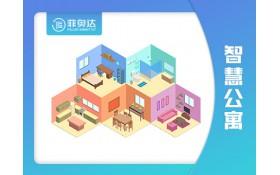 菲寓-智慧公寓产品方案 菲奥达物联科技有限公司