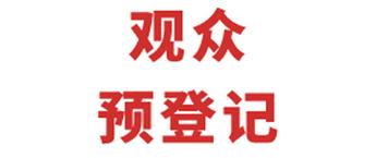 第六届中国国际物联网博览会观众预登记全面开放!