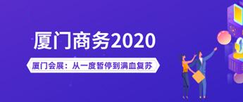 厦门商务2020③ | 实现经济效益超176亿元!厦门会展业从一度暂停到满血复苏背后的秘密~