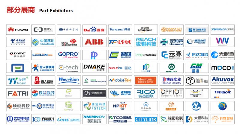 来第7届中国国际物联网博览会,探讨AIoT发展新方向