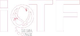 中国(国际)物联网博览会